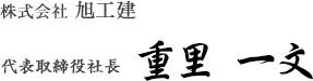 株式会社 旭工建 代表取締役 重里 一文